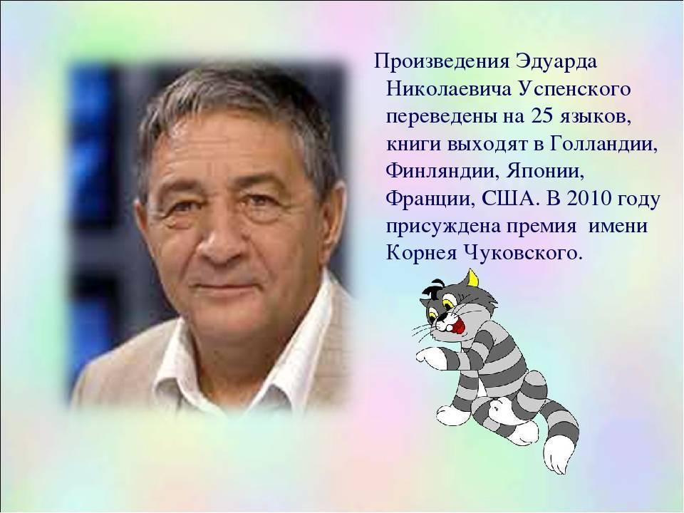 Успенский эдуард николаевич / биографии писателей и поэтов для детей / гдз грамота