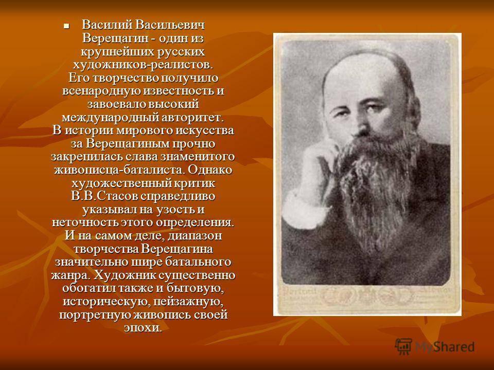Верещагин, василий васильевич — википедия