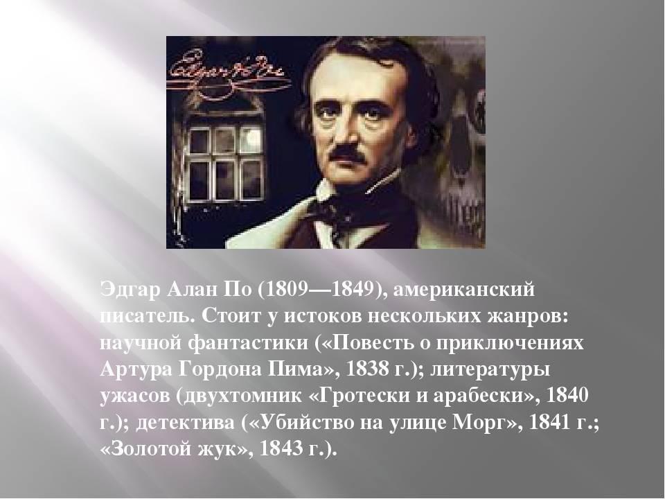 По эдгар аллан - биография, новости, фото, дата рождения, пресс-досье. персоналии глобалмск.ру.