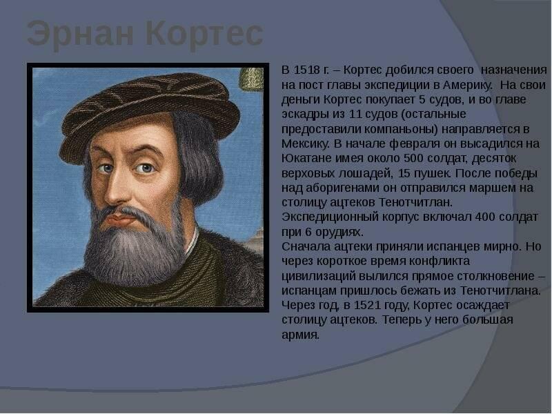 Эрнан кортес (1485–1547). 100 великих путешественников [с иллюстрациями]