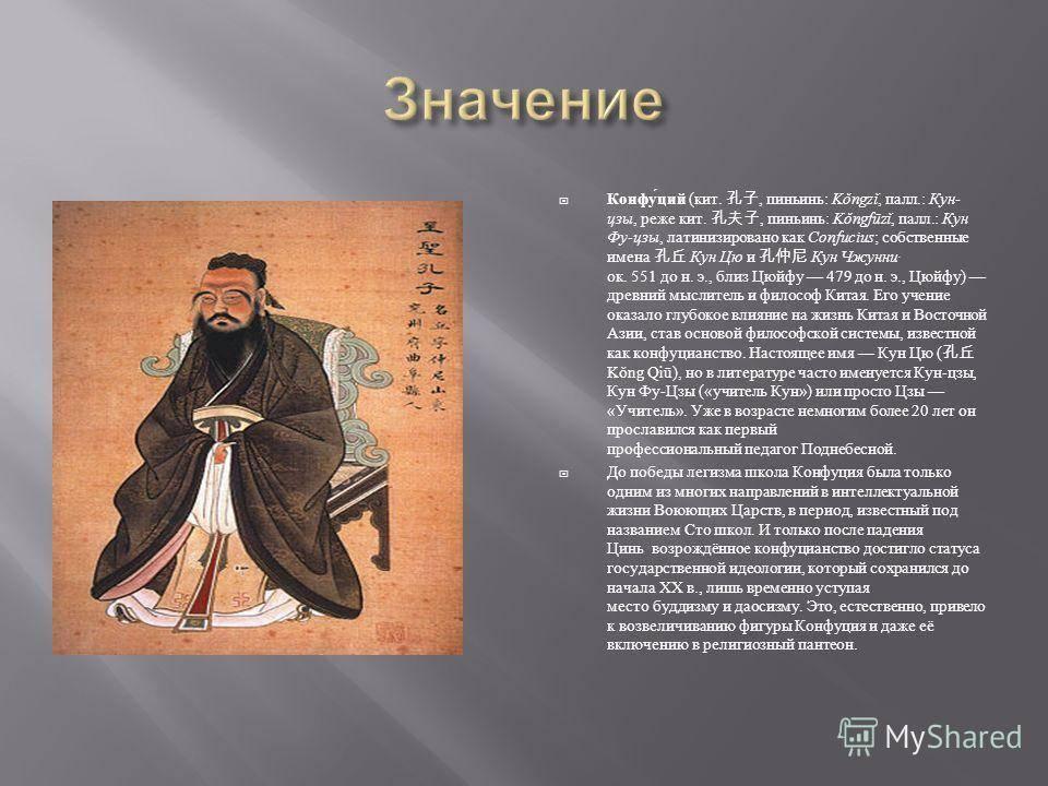 Конфуций интересные факты. биография конфуция о главном | интересные факты