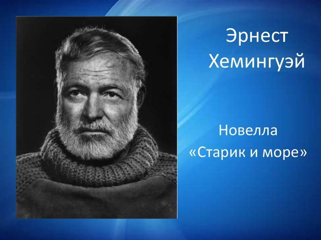 Хемингуэй эрнест миллер