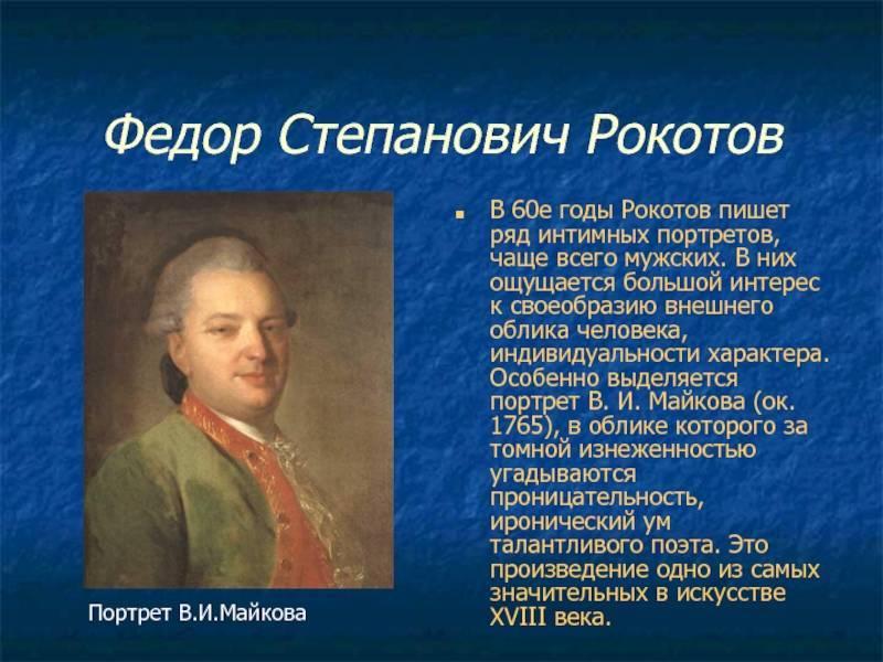 Фёдор рокотов: жизнь и творчество художника