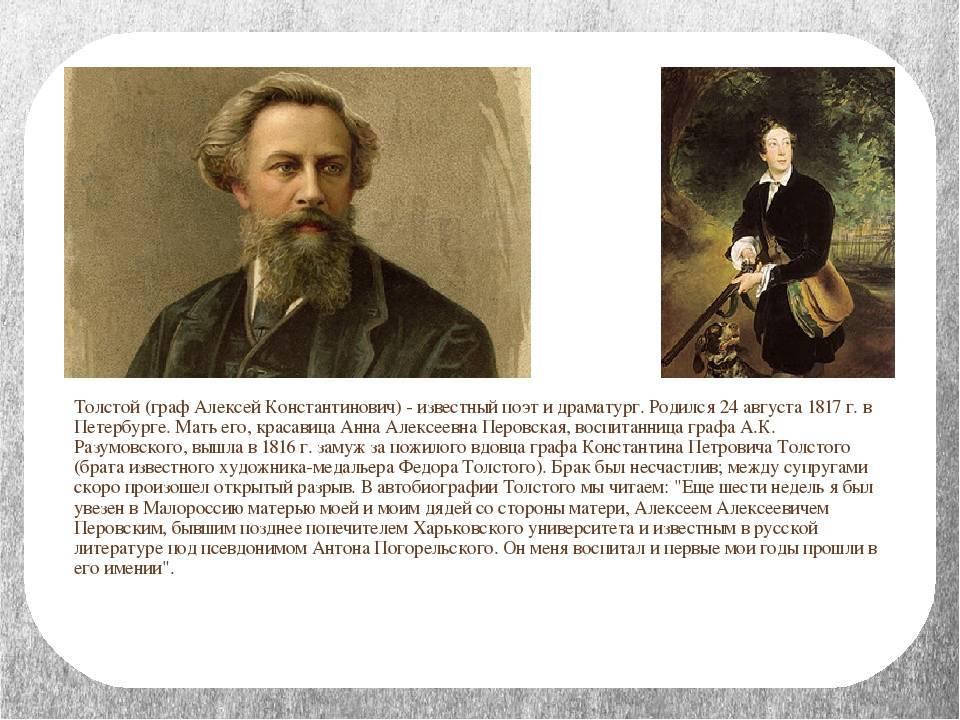 Алексей константинович толстой: биография, творчество и личная жизнь, когда родился и умер