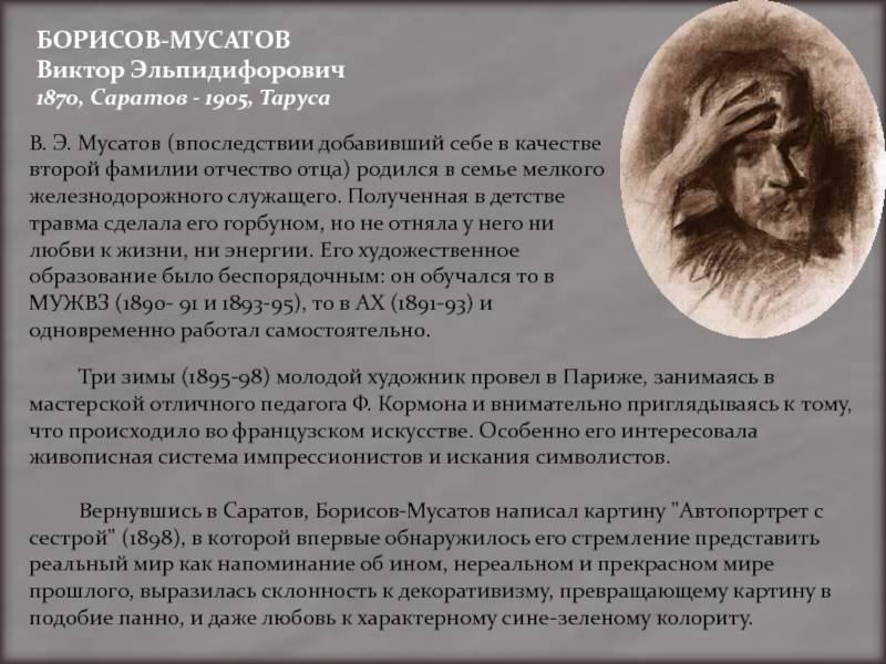 Борисов-мусатов виктор эльпидифорович