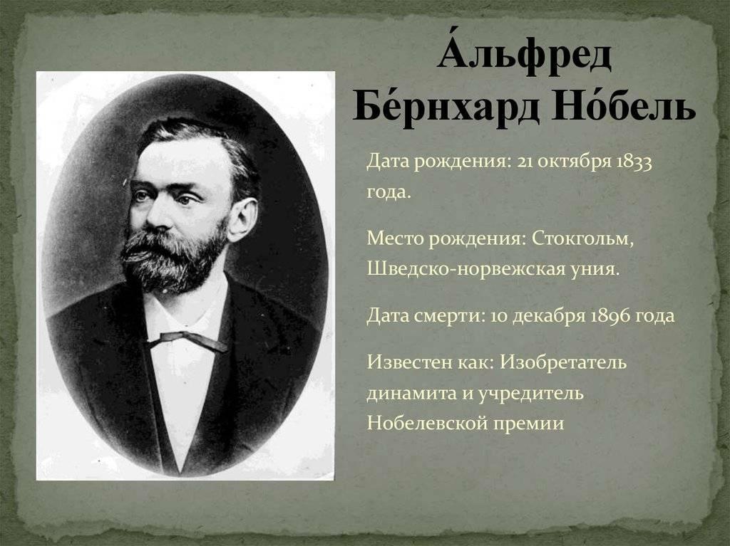 Нобель альфред: биография, интересные факты :: businessman.ru