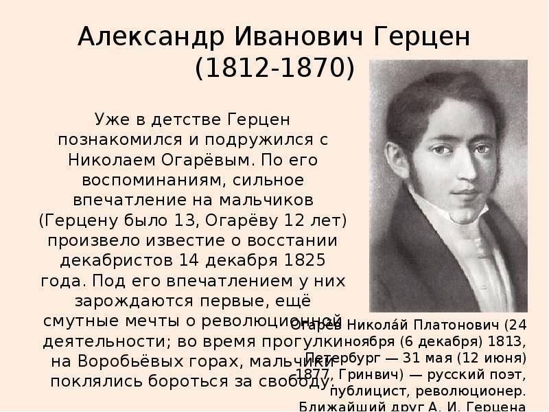 Герцен, александр иванович - вики