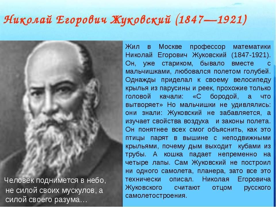 Жуковский, николай егорович — википедия. что такое жуковский, николай егорович