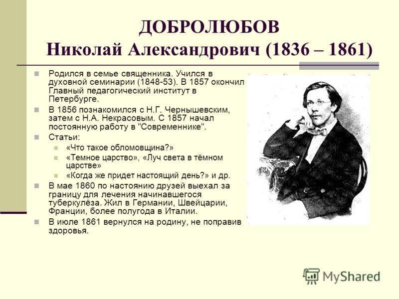 Добролюбов Николай Александрович