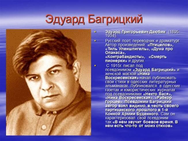 Багрицкий, эдуард - вики
