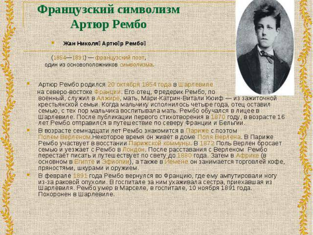 Влияние артюра рембо на русских поэтов-модернистов