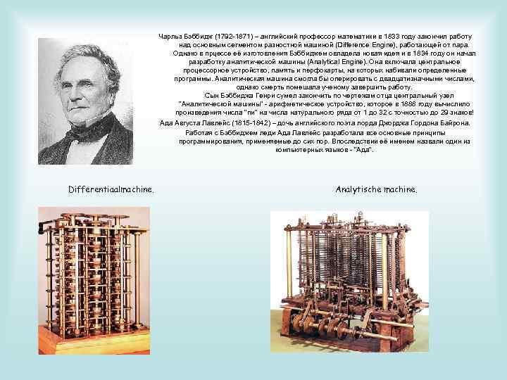 История развития информационно-вычислительной техники (ивт)
