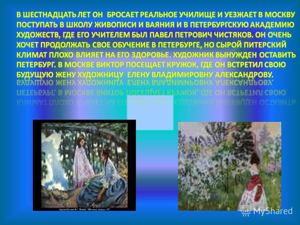 Оценка, продажа и реализация картин в.э. борисова-мусатова