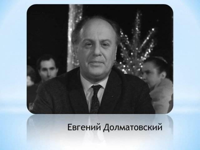 Долматовский, евгений аронович — википедия. что такое долматовский, евгений аронович