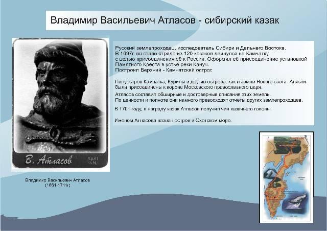 Атласов, владимир васильевич — википедия