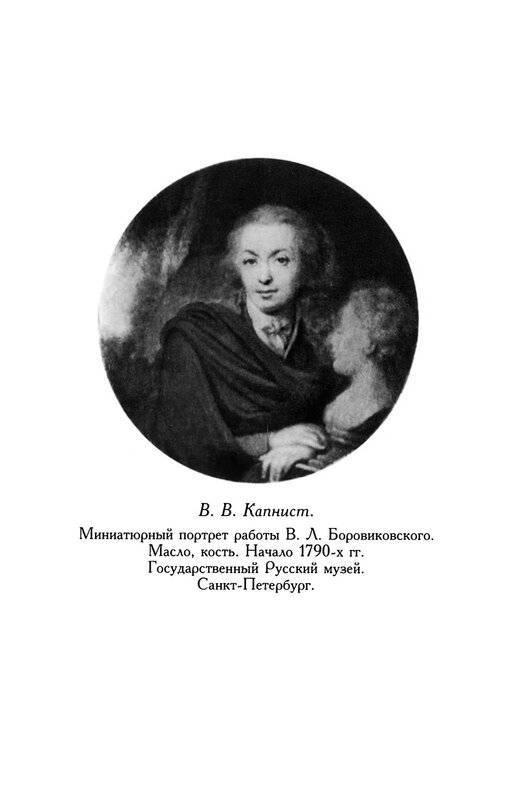 Капнист, василий васильевич — википедия. что такое капнист, василий васильевич
