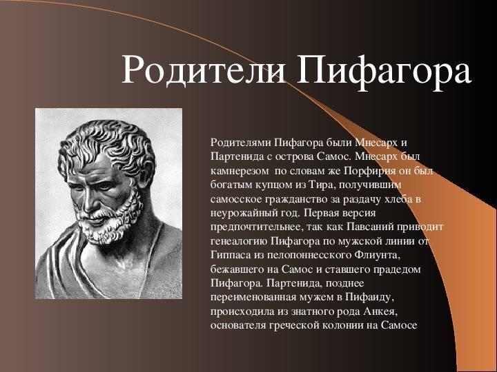 Тайна пифагора: математик или эзотерик?