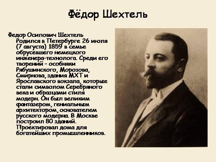 Федор шехтель – архитектор, изменивший москву