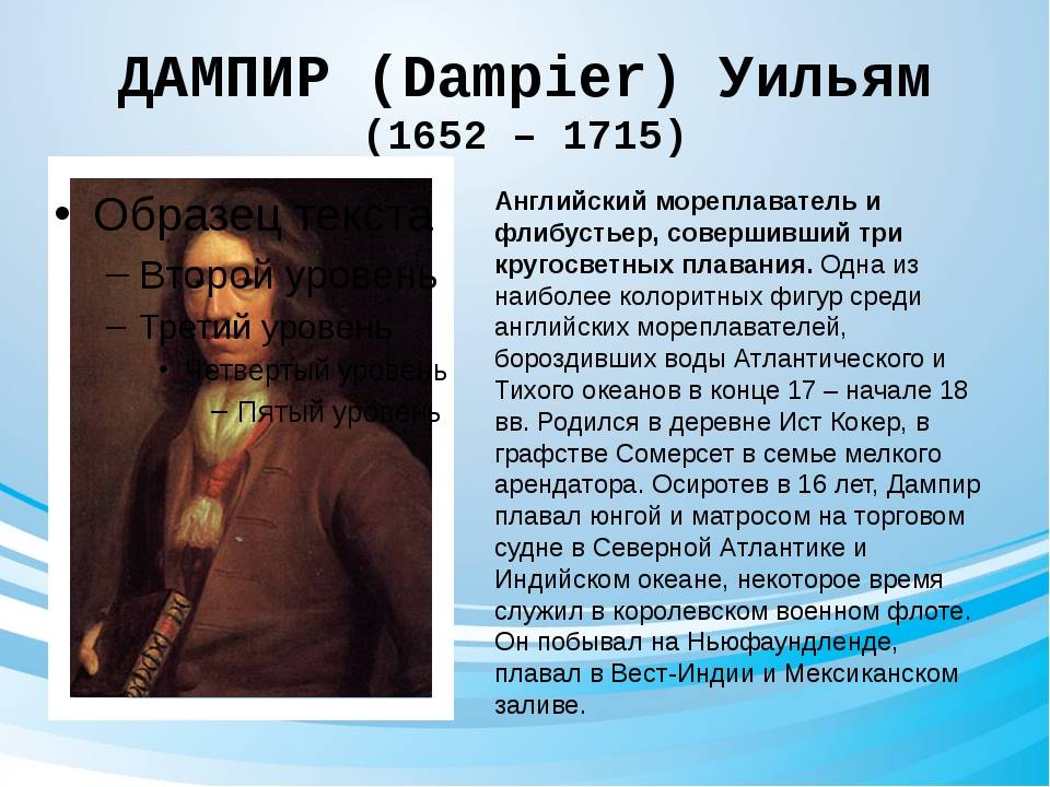 Дампир, уильям — википедия. что такое дампир, уильям