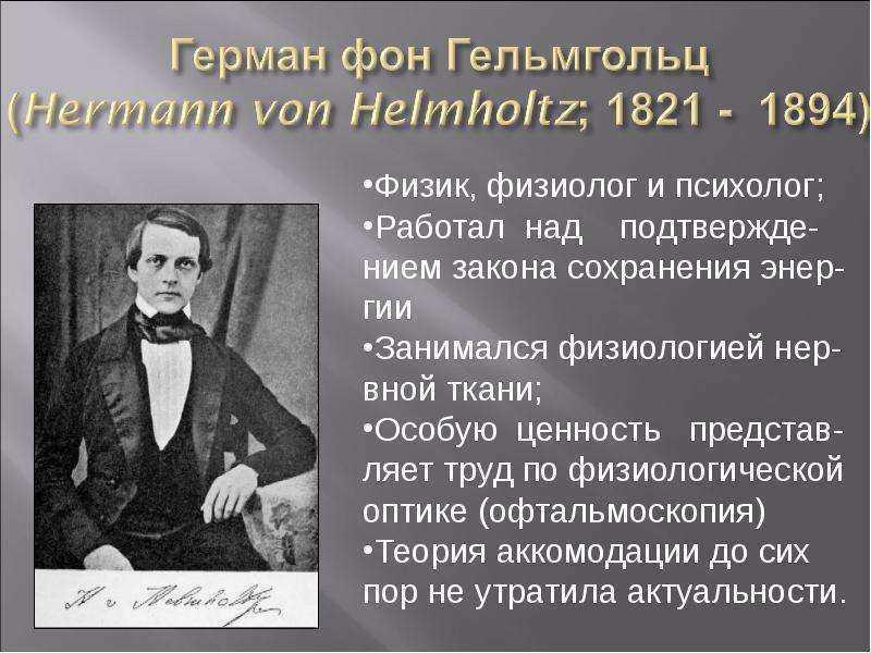Гельмгольц герман людвиг фердинанд фон - исторические личности в медицине