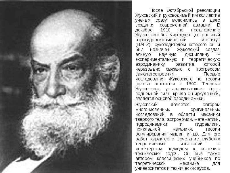 Жуковский, николай егорович