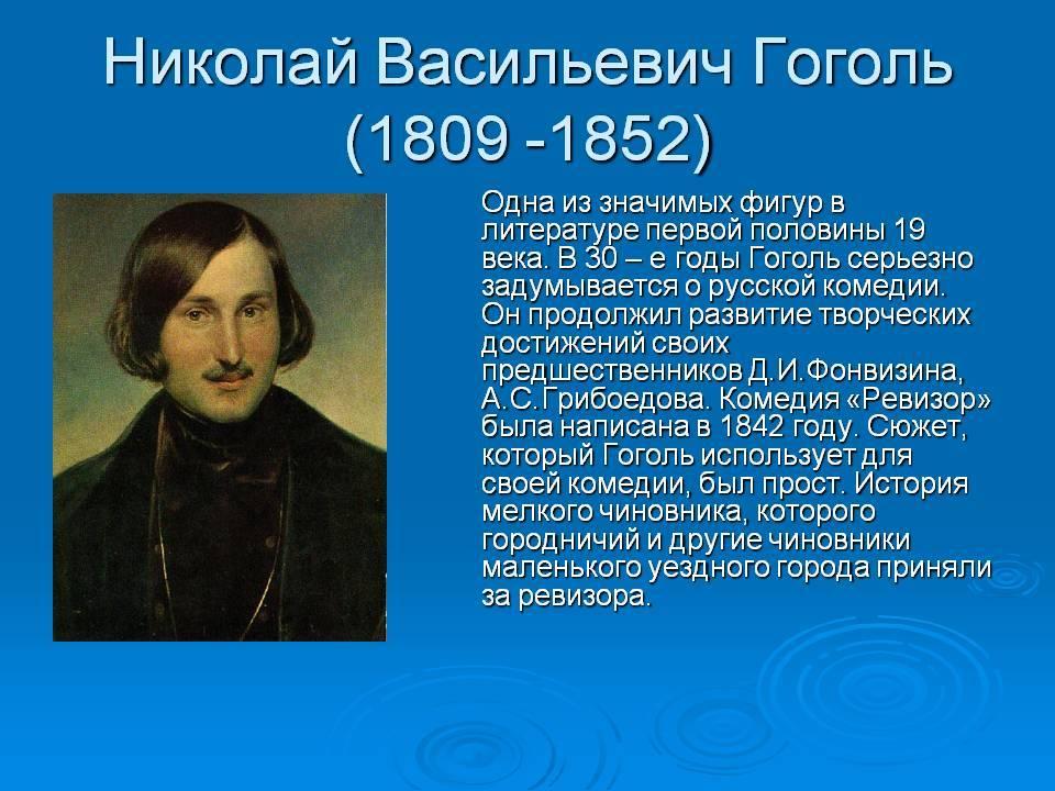 Хронологическая таблица по биографии и творчеству гоголя. хронология — николай васильевич гоголь. образование и работа