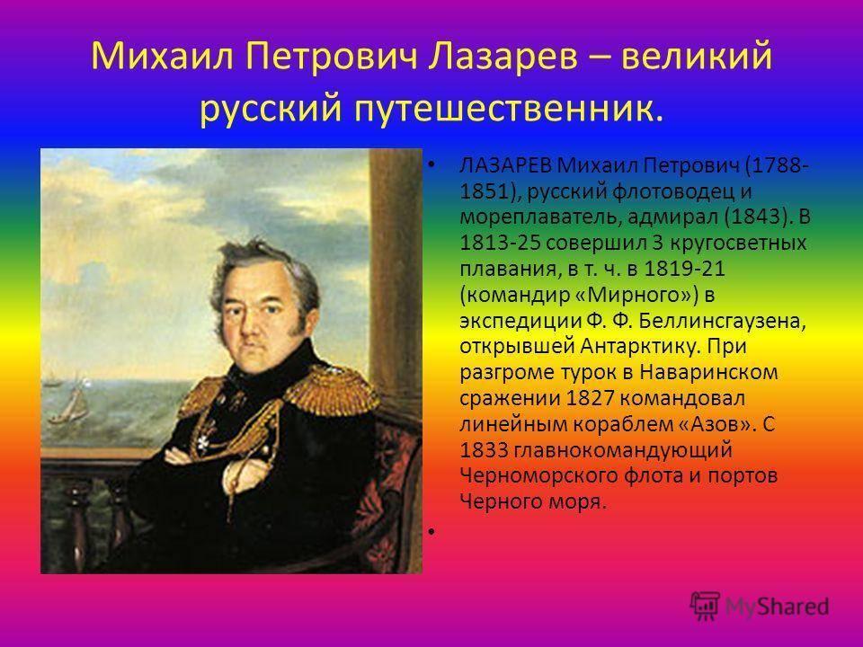 Русские путешественники и открытия (5 класс, география)