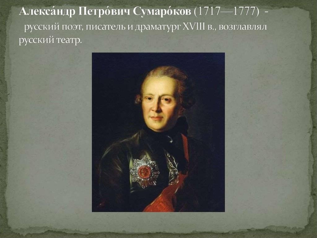 Сумароков, александр петрович: биография