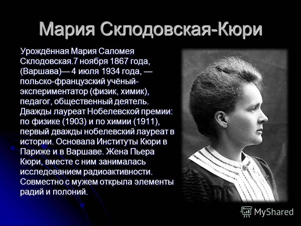 Мария склодовская-кюри. 50 величайших женщин [коллекционное издание]