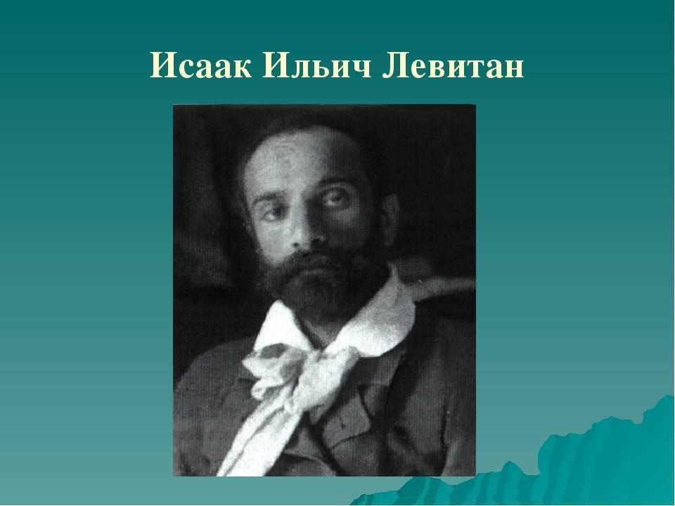 Исаак левитан: краткая биография, фото и видео, личная жизнь