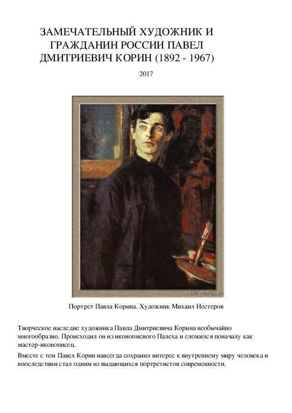Биография — корин павел дмитриевич - музей арт-рисунок