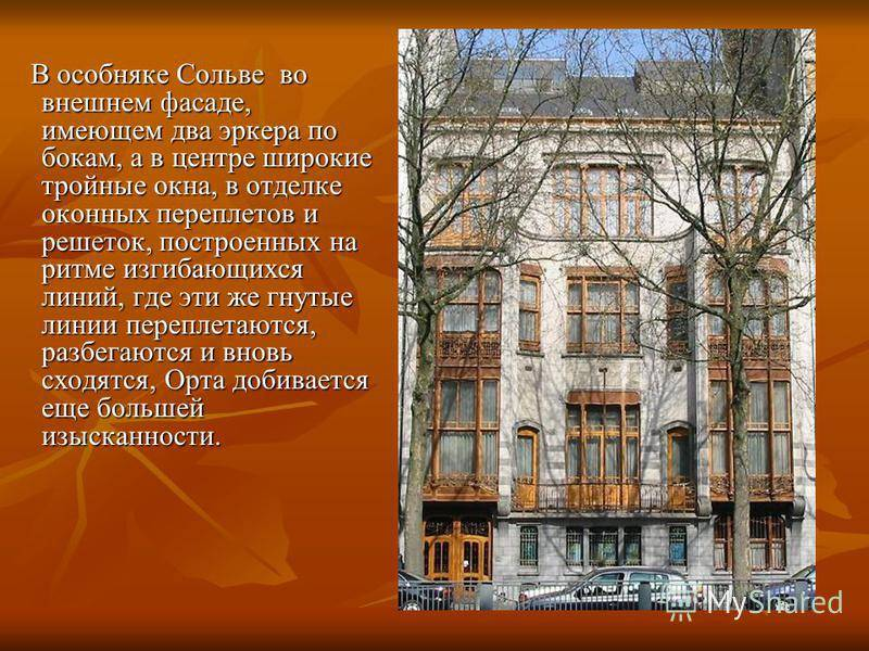 Виктор орта. (18611947) одним из первых архитекторов, работавших в стиле модерн, был бельгиец виктор орта. в своих проектах он активно использовал новые. - презентация