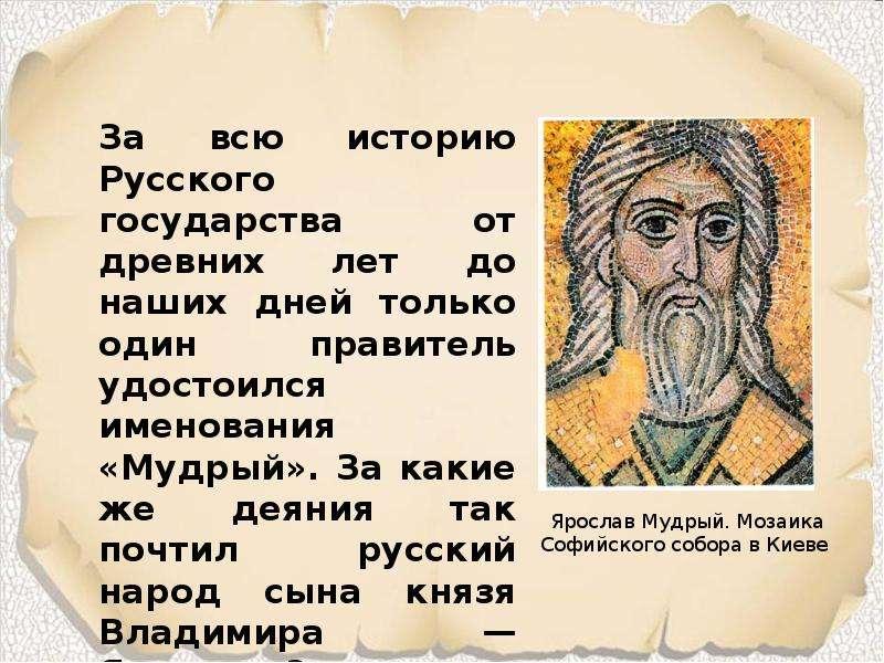 Ярослав мудрый | всеобщая история вики | fandom