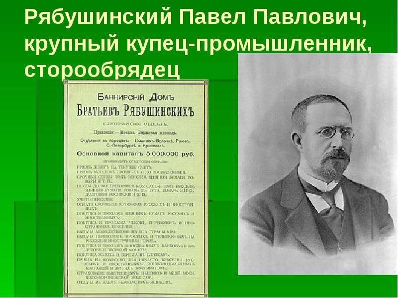 Рябушинский, владимир павлович