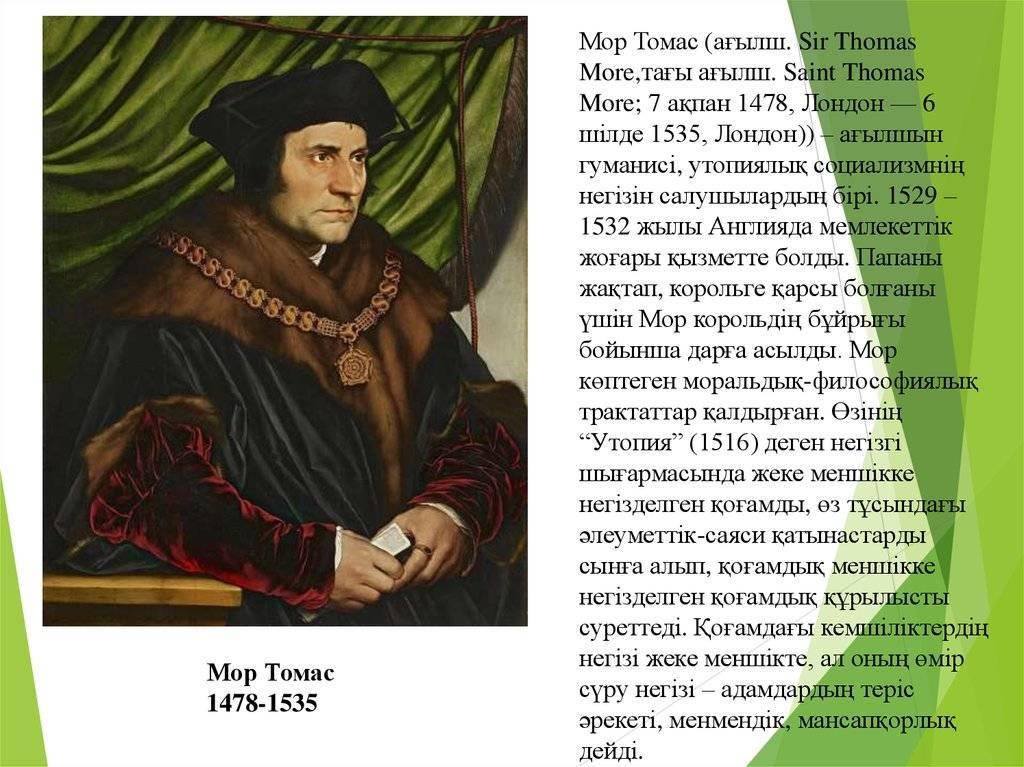 Томас мор википедия