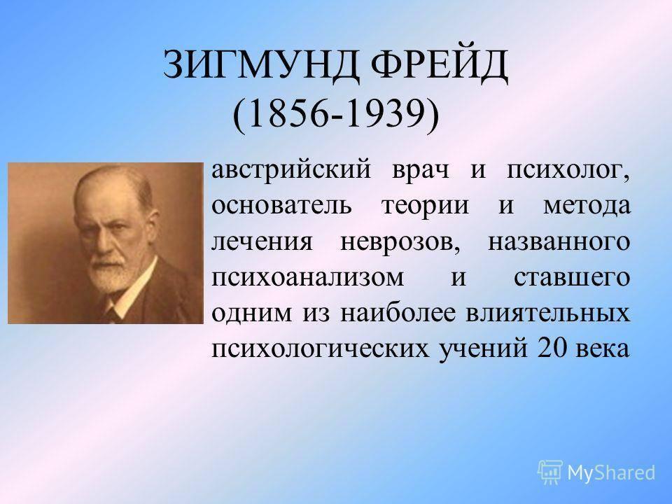Биография зигмунда фрейда