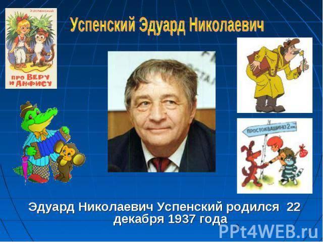 Биография Эдуарда Успенского