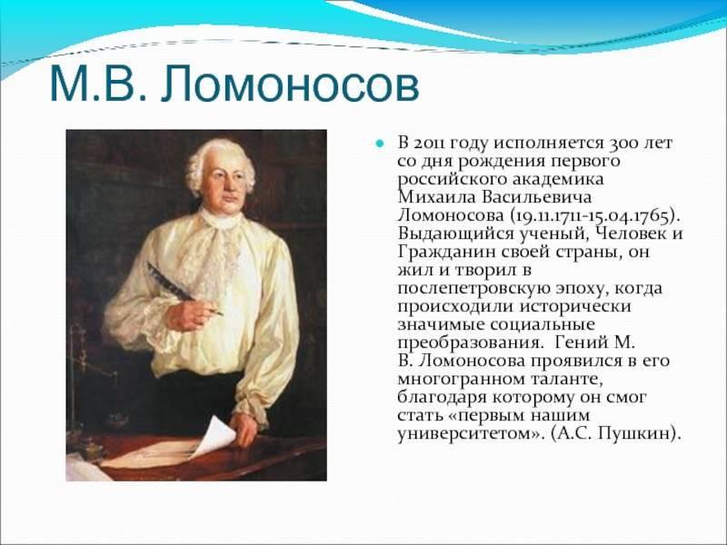 Биография ломоносова михаила васильевича | краткие биографии
