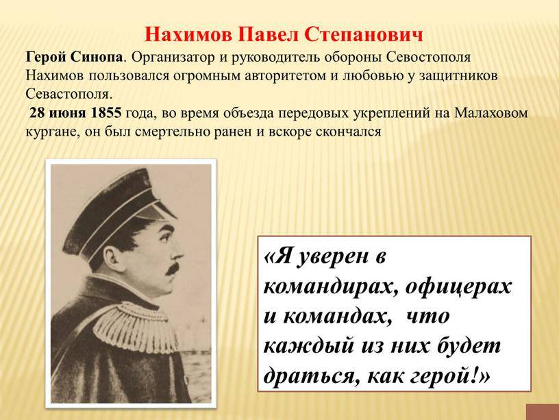 Нахимов, павел степанович — википедия. что такое нахимов, павел степанович