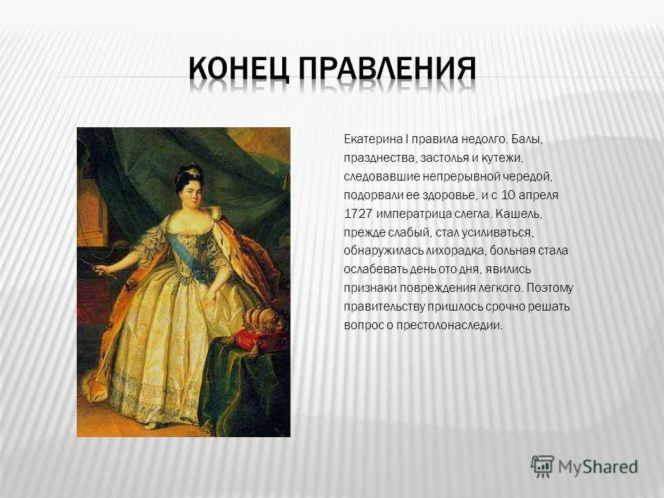 Екатерина i- русская царица, про императрицу екатерину алексеевну 1–биография.