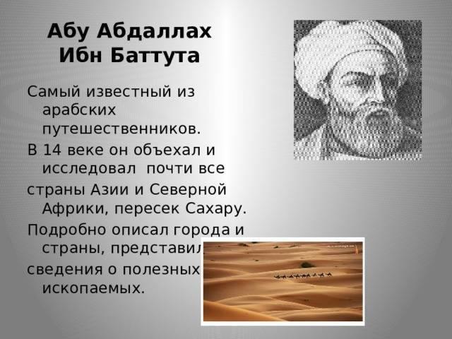 Ибн баттута