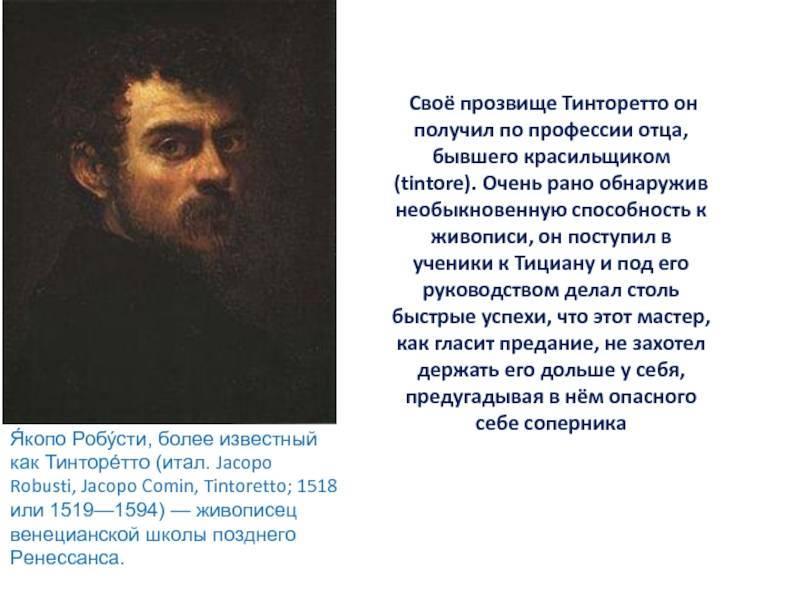 Якопо робусти (тинторетто): его живопись, картины, произведения