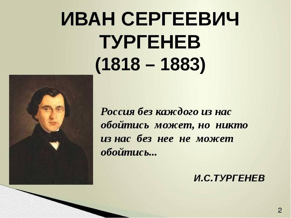 Биография ивана тургенева, личная жизнь, образование, творчество