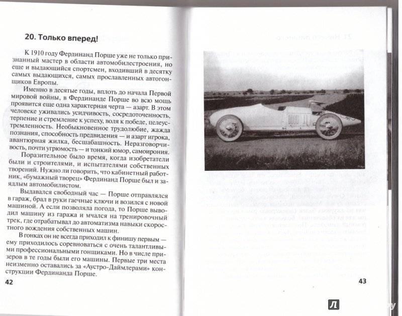 Фердинанд порше (ferdinand porsche), биография