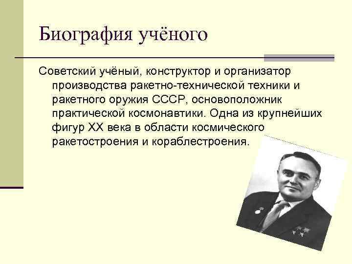Генеральный конструктор