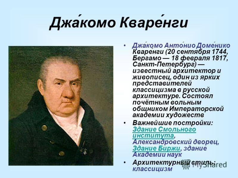 Джакомо кваренги - архитектор: биография, самые известные работы :: syl.ru