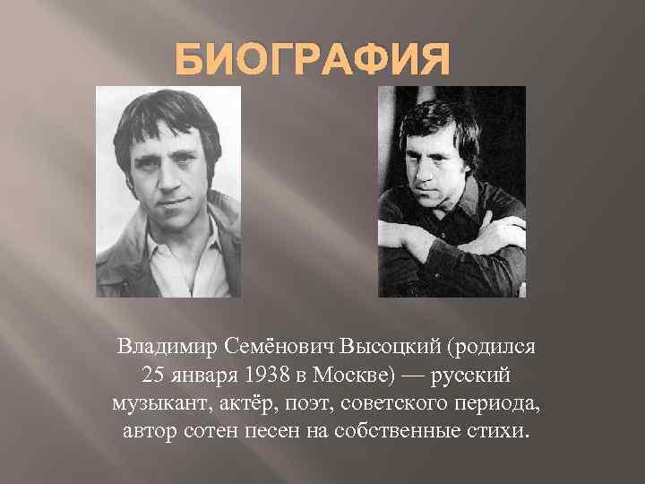 Владимир высоцкий - биография, информация, личная жизнь, фото, видео