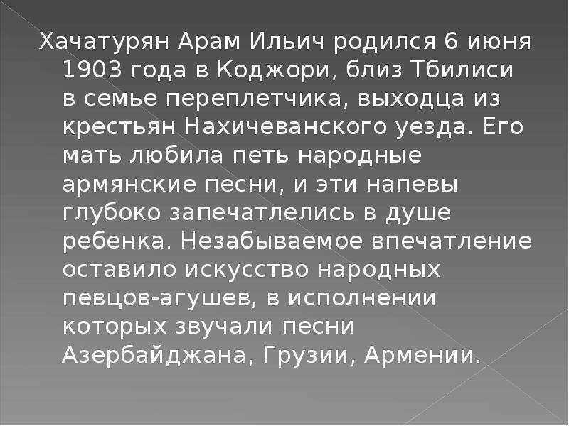 Хачатурян, арам ильич