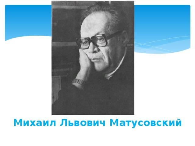 Михаил матусовский. тексты песен