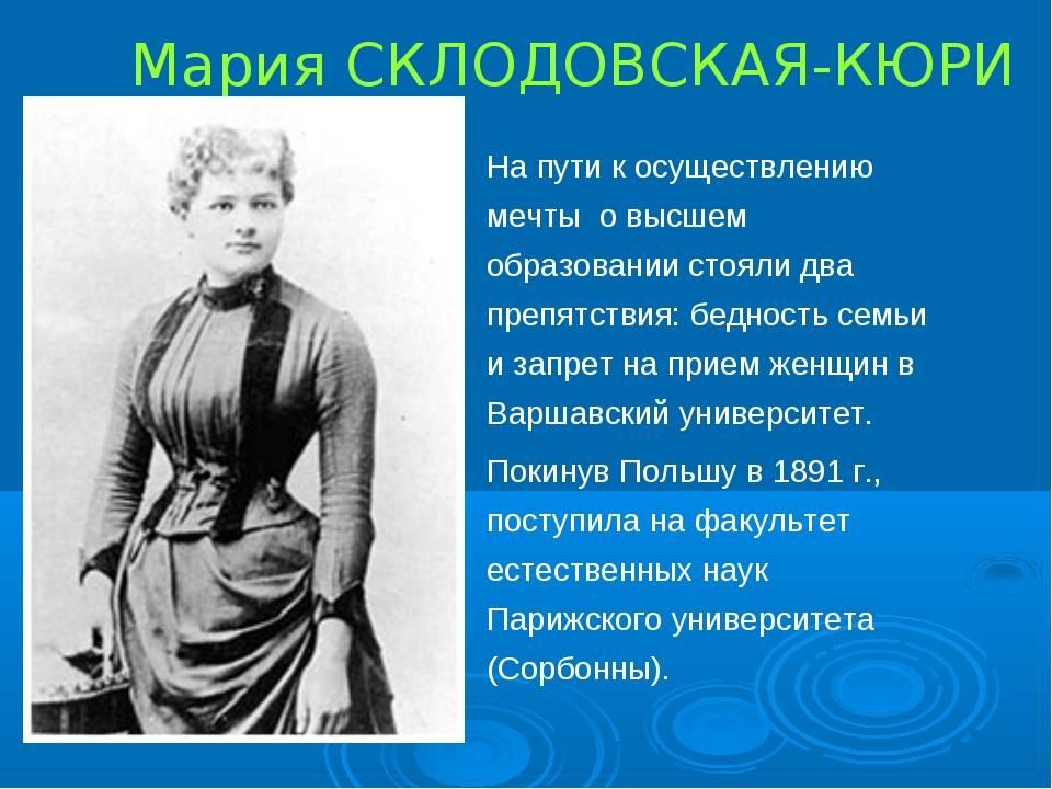 Краткая биография марии кюри-склодовской для школьников 1-11 класса. кратко и только самое главное
